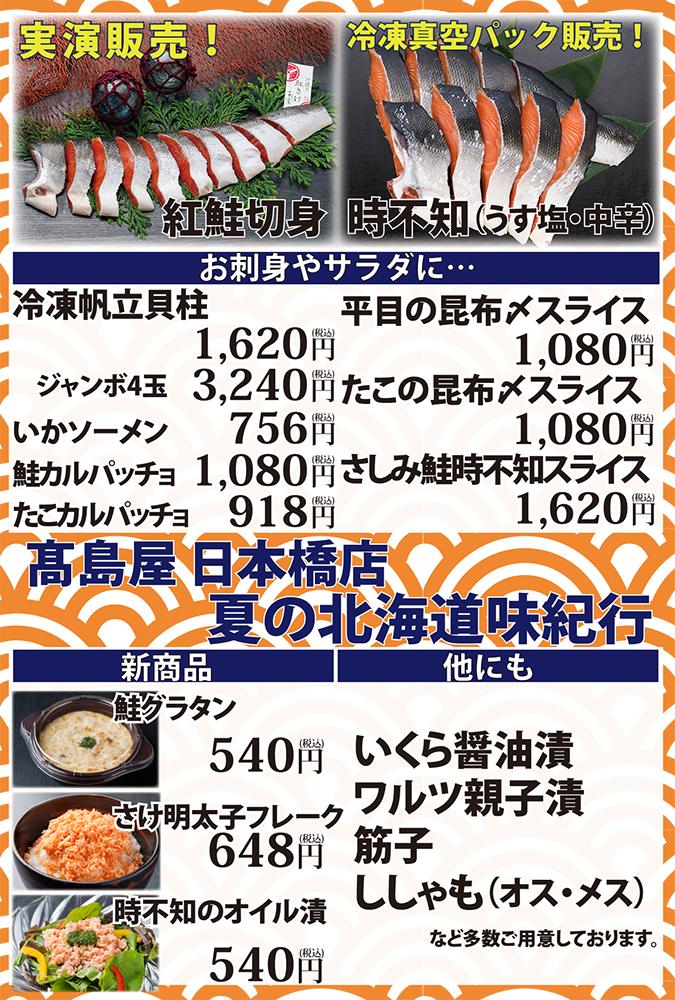 7月1日より髙島屋 日本橋店様にて出店致します。