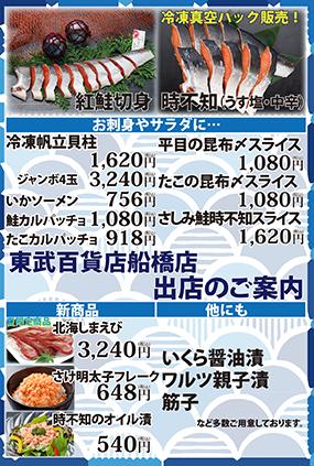 7月30日より東武百貨店 船橋店様に出店致します。
