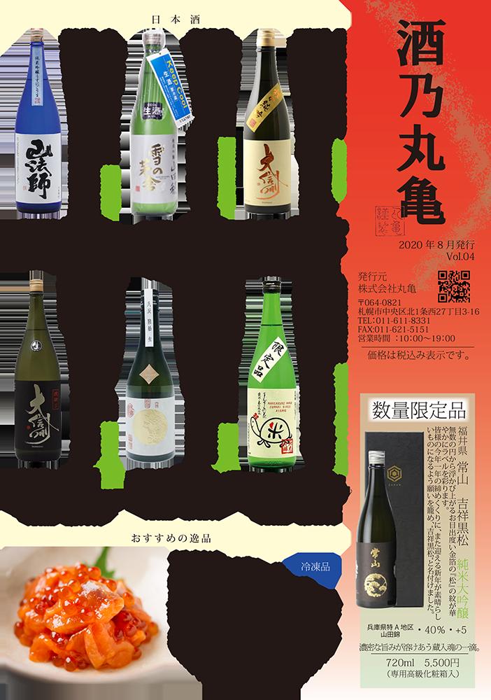 酒乃丸亀 Vol.4