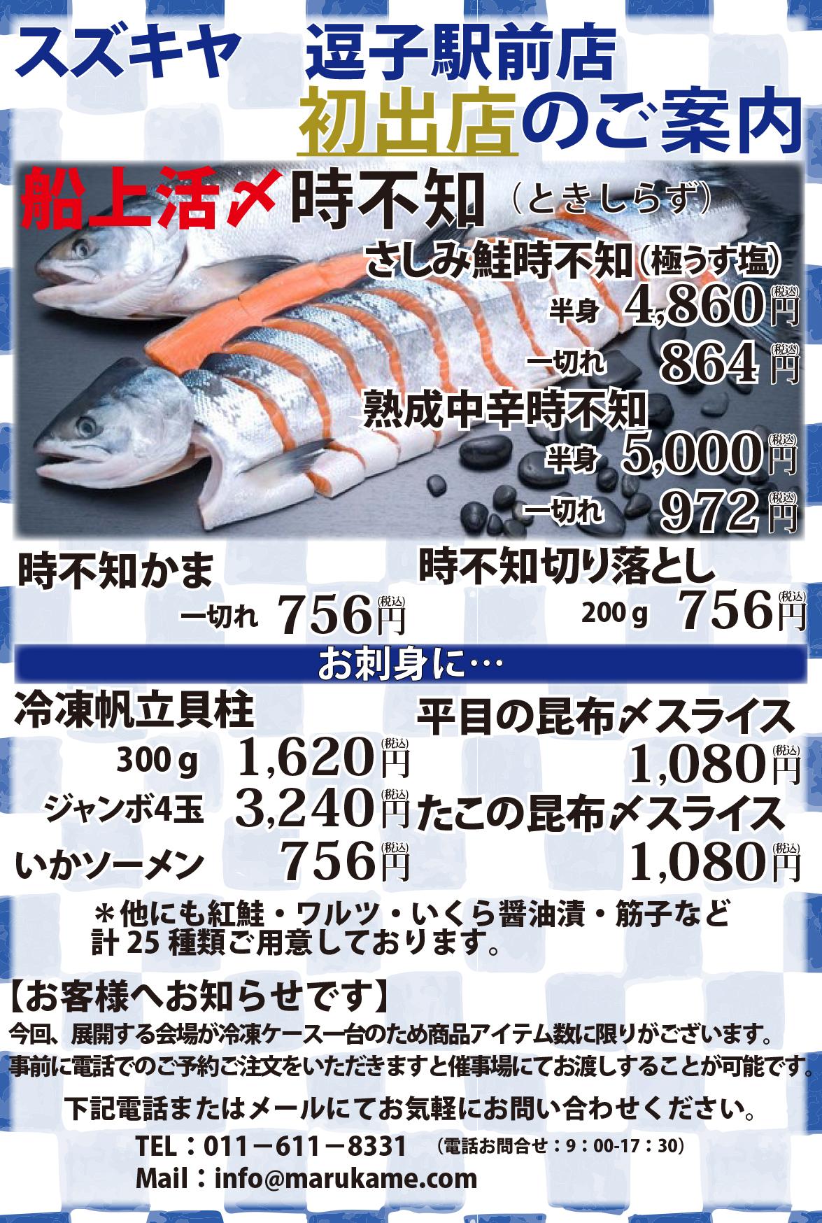 9月17日よりスズキヤ 逗子駅前店様にて出店致します。【初出店となります】