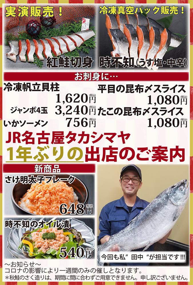 9月9日よりJR名古屋タカシマヤ店様にて出店致します。