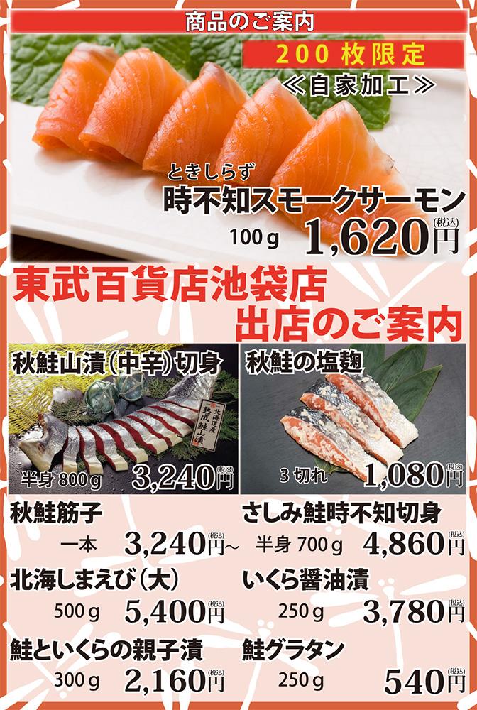 9月10日より東武百貨店 池袋店様にて出店致します。
