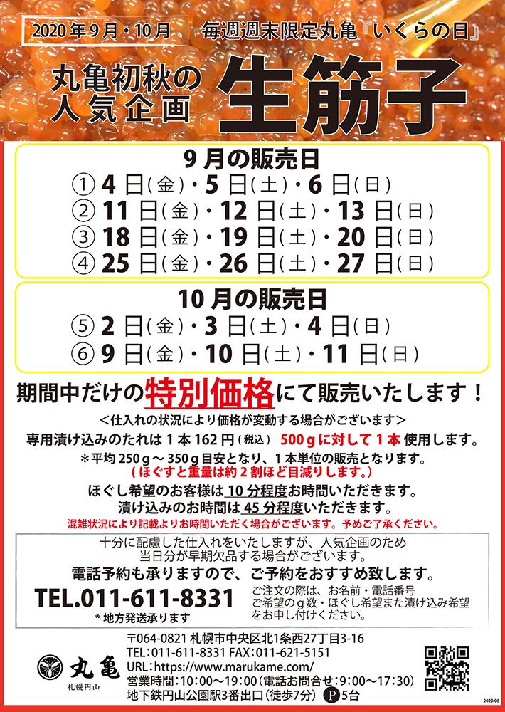 秋の人気企画『生筋子』特別販売(円山本店限定)