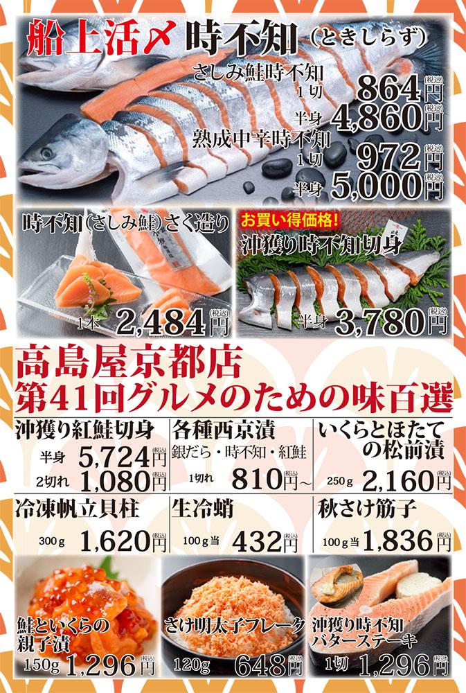 9月9日より髙島屋京都店様に出店致します。