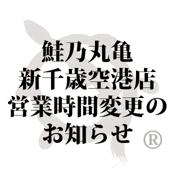 鮭乃丸亀新千歳空港店営業時間変更のお知らせ