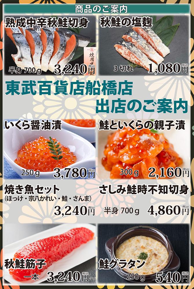 9月24日より東武百貨店 船橋店様に出店致します。