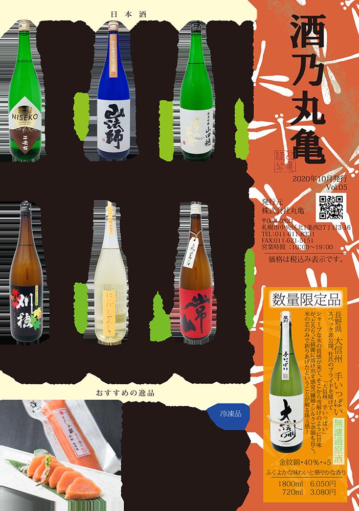 酒乃丸亀 Vol.5