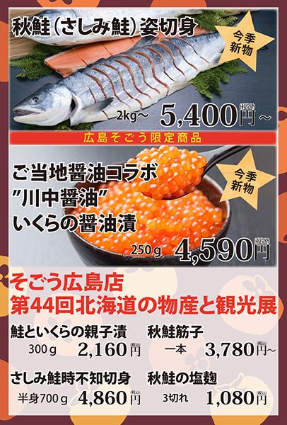 10月14日よりそごう広島店様にて出店致します。