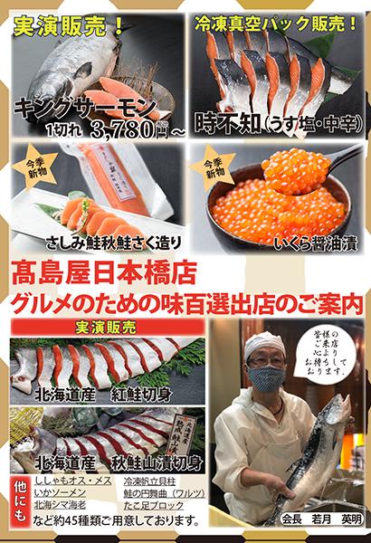 10月29日より髙島屋 日本橋店様にて出店致します。