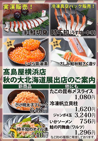 10月14日より髙島屋 横浜店様にて出店致します。