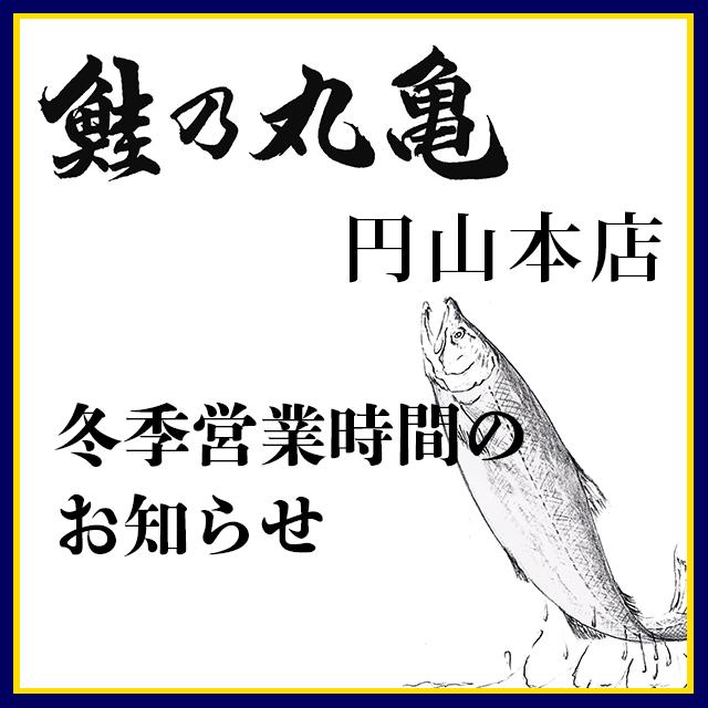11月1日より冬季営業時間となります。(円山本店)