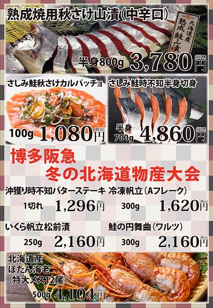 11月3日より博多阪急百貨店様にて出店致します。