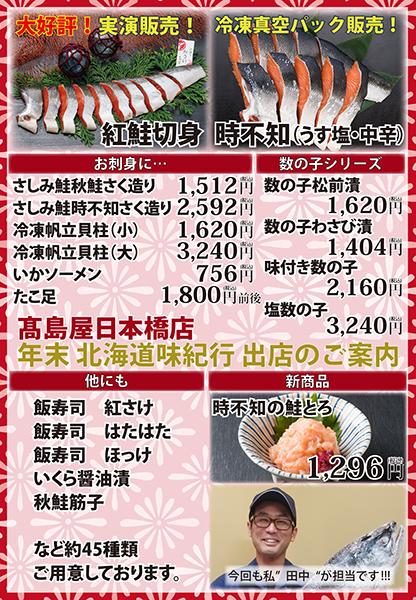 12月9日より髙島屋 日本橋店様にて出店致します。