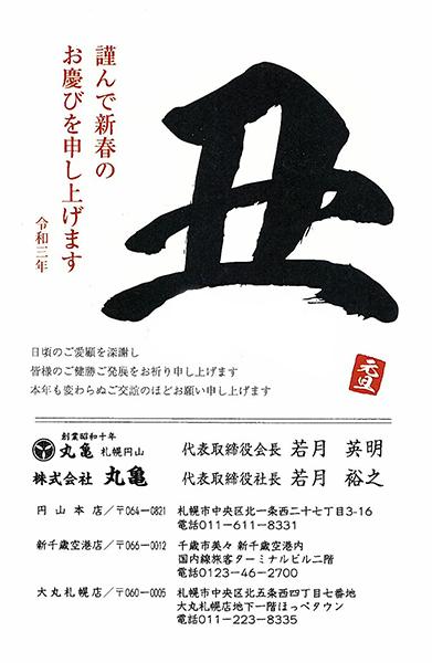 【新年の御挨拶】