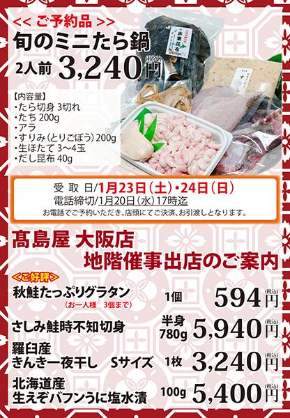 1月20日より髙島屋 大阪店様にて出店致します。