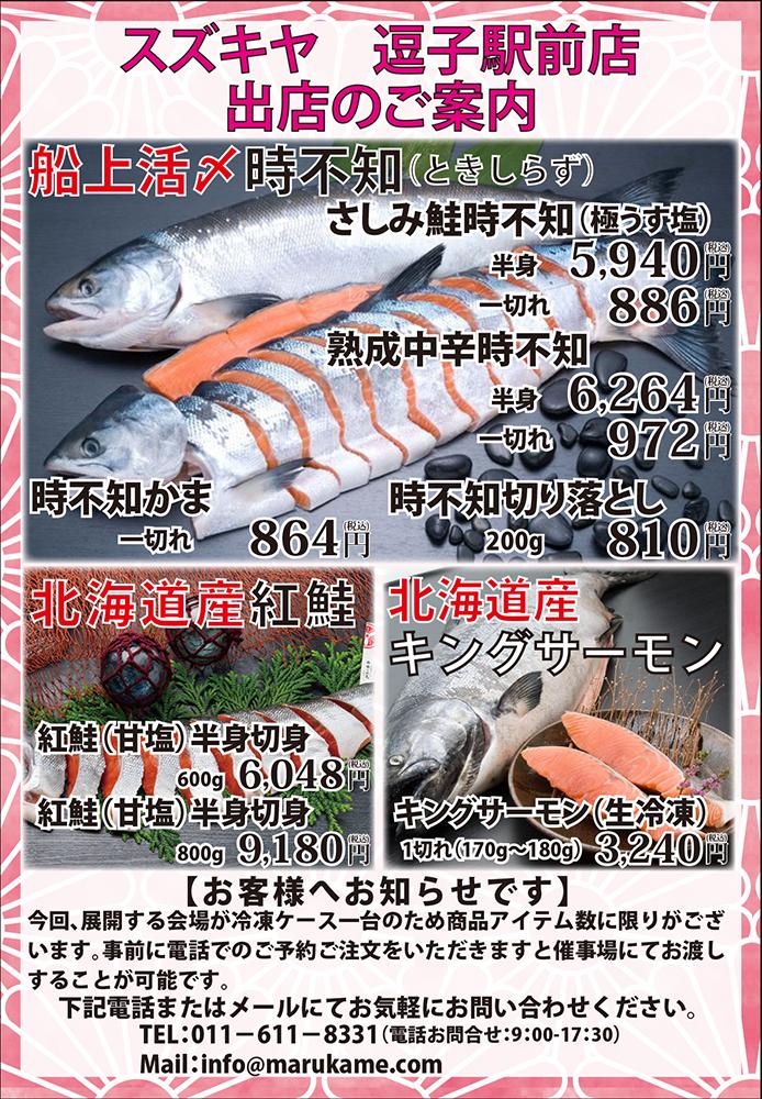 2月10日よりスズキヤ 逗子駅前店様にて出店致します。