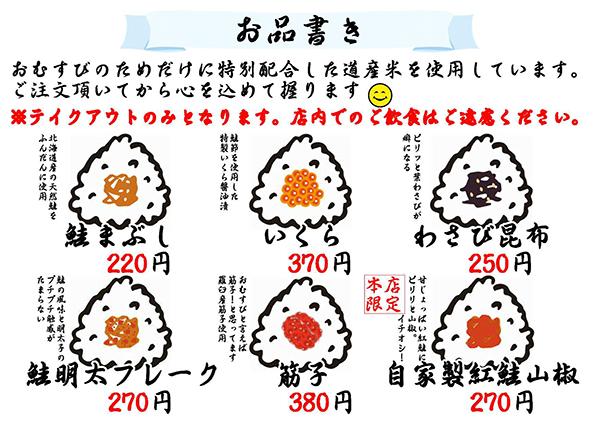 2/26.27に円山本店にておむすび限定発売!