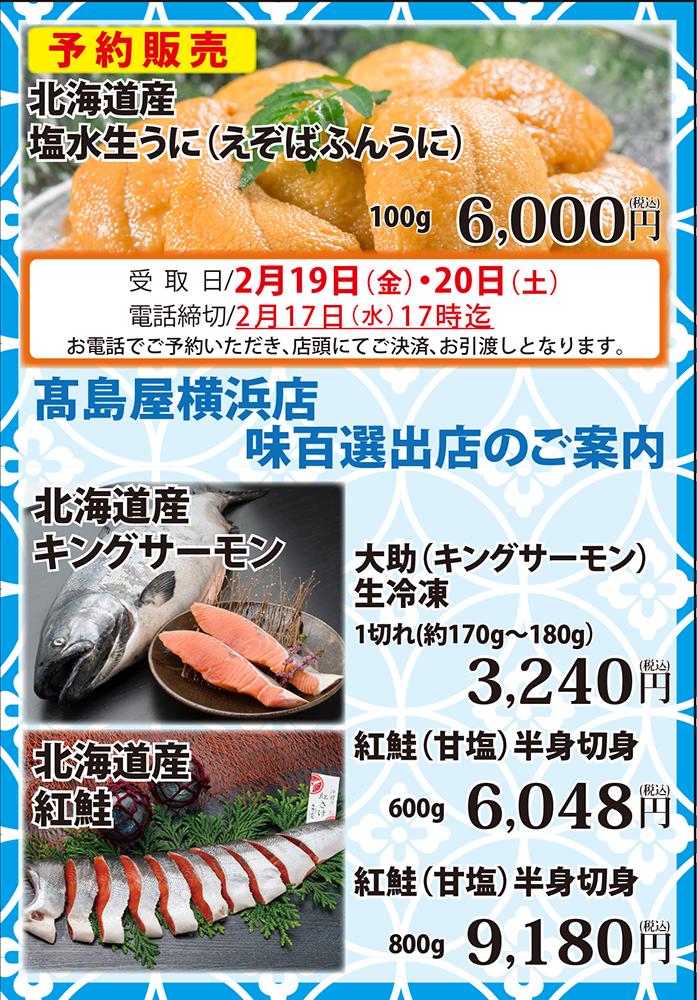 2月16日より髙島屋 横浜店様にて出店致します。