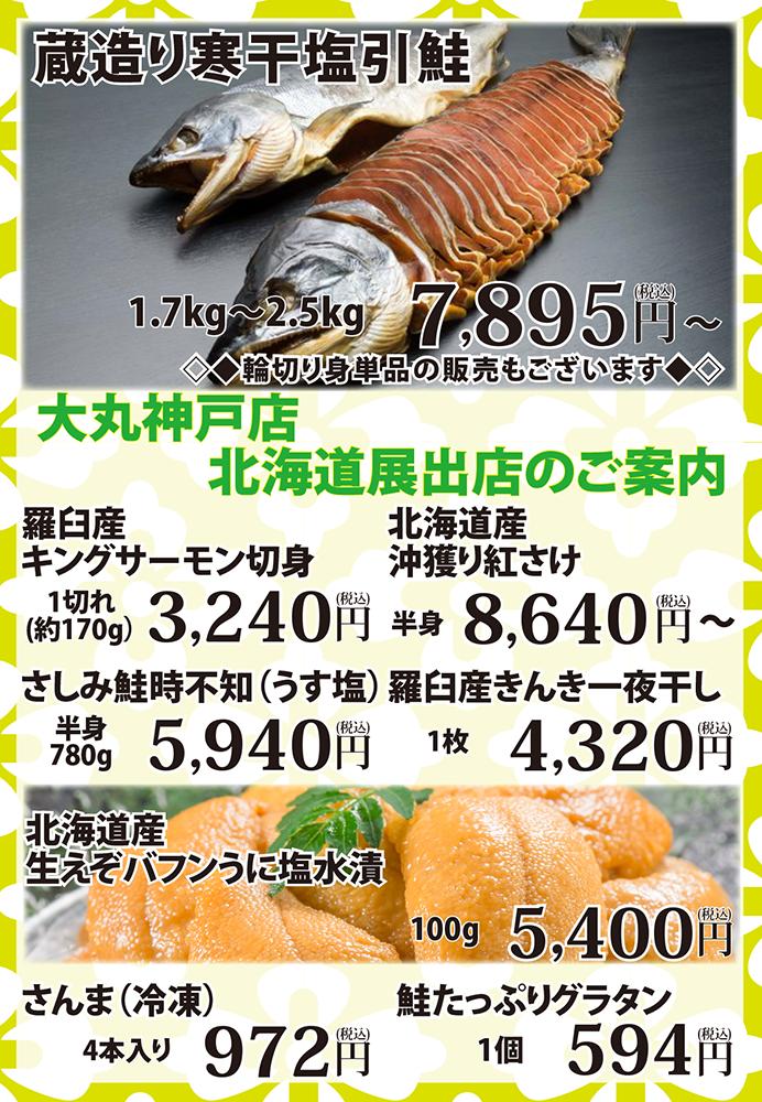 2月16日より大丸神戸店様にて出店致します。