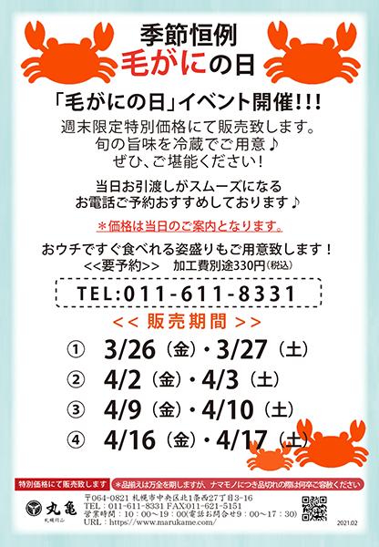 【最終週となります】4月16日・17日の2日間!『毛がにの日』(円山本店限定)
