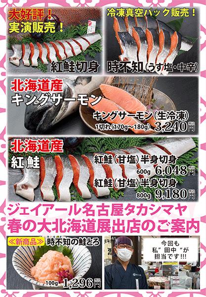 3月3日よりジェイアール名古屋タカシマヤ様にて出店致します。