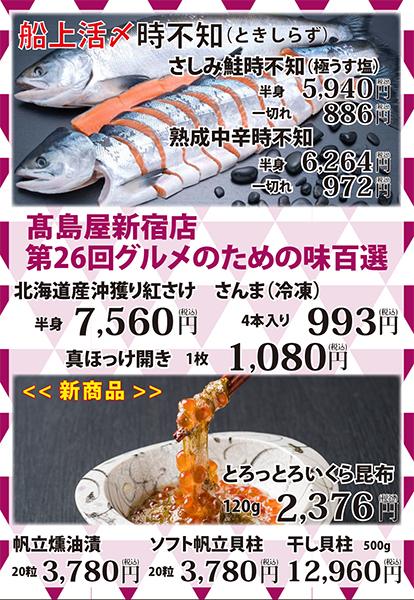 3月3日より髙島屋 新宿店様にて出店致します。
