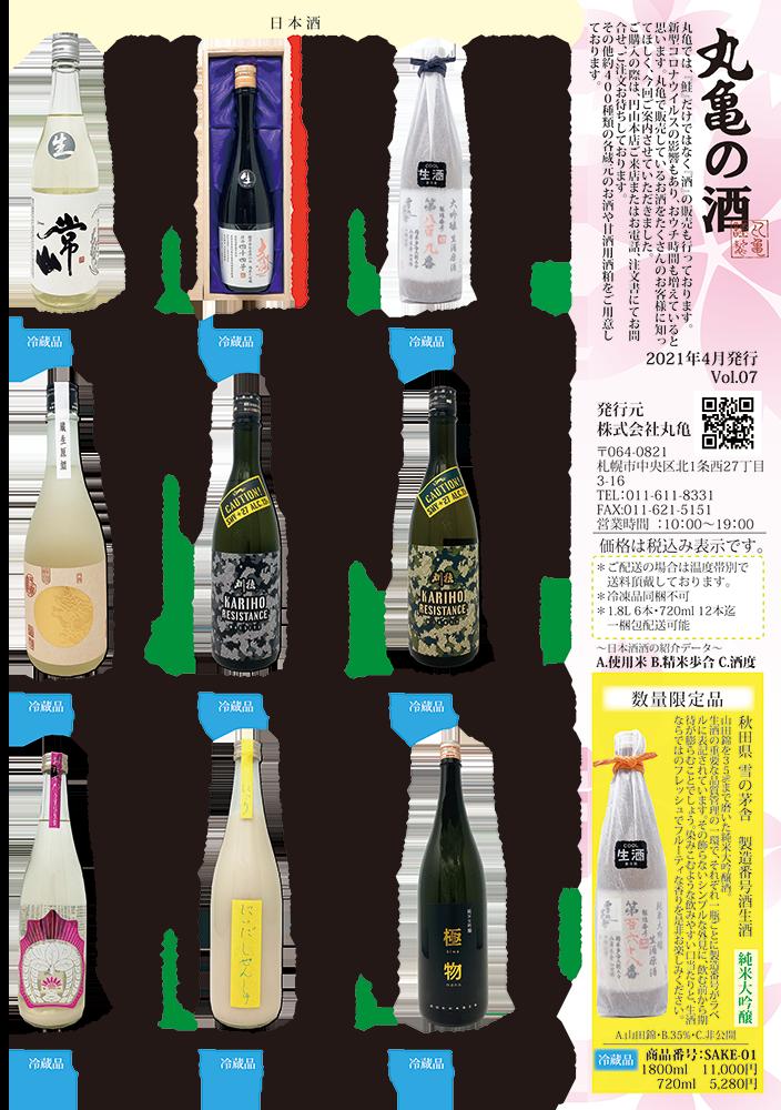 丸亀の酒 Vol.7