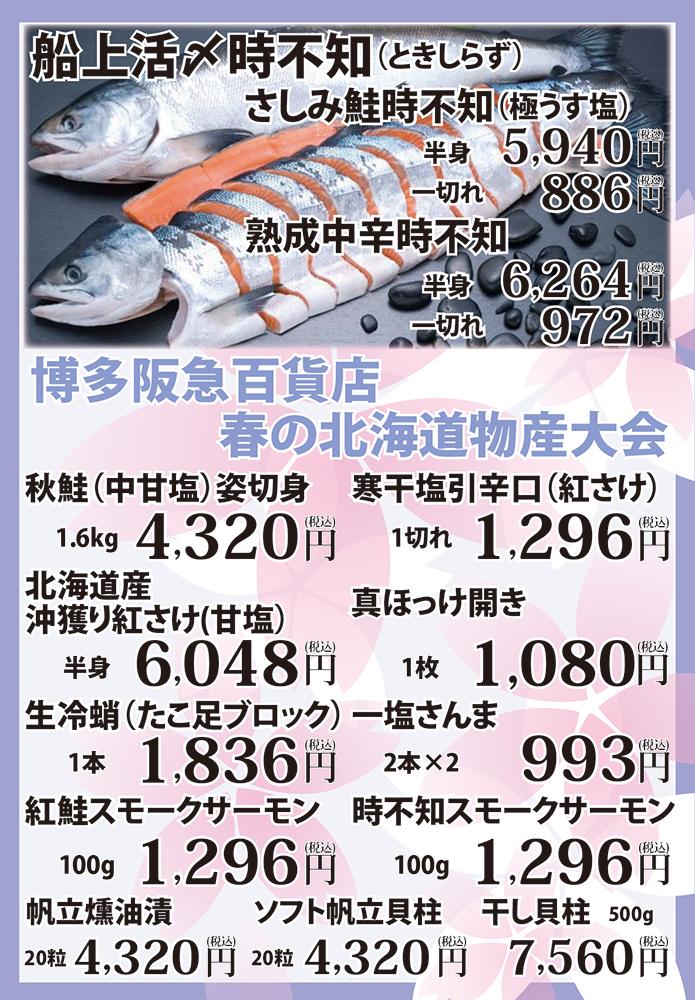 4月7日より博多阪急百貨店様にて出店致します。