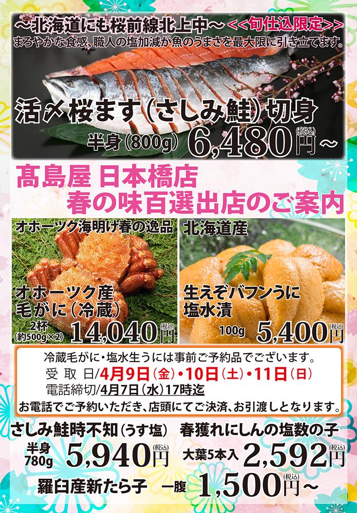 4月7日より髙島屋 日本橋店様にて出店致します。