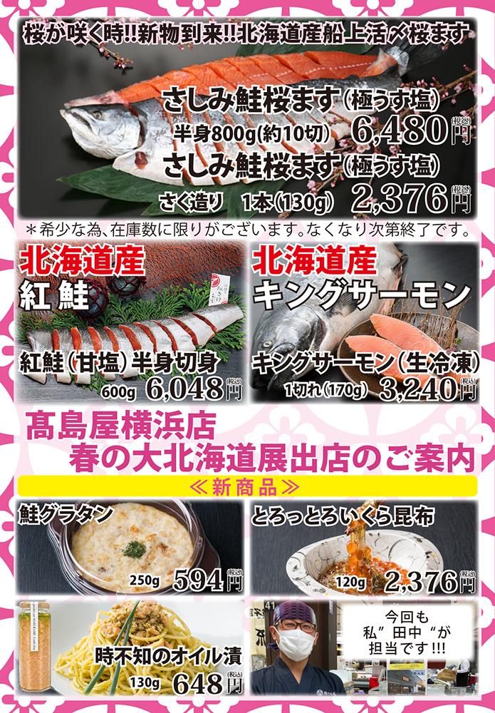 4月7日より髙島屋 横浜店様にて出店致します。