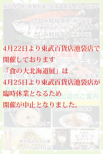 東武百貨店 池袋店様催事中止のお知らせ
