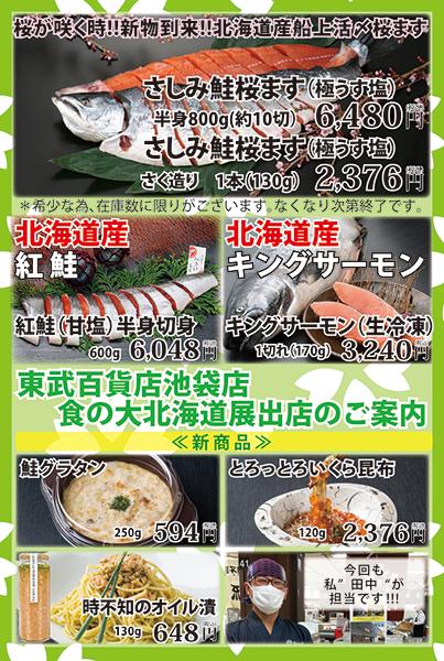 4月22日より東武百貨店 池袋店様にて出店致します。