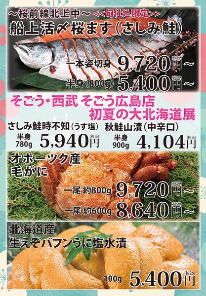 4月22日よりそごう広島店様にて出店致します。