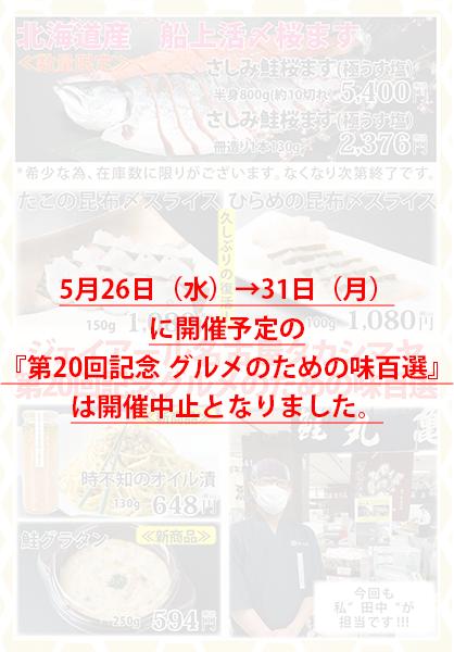 ジェイアール名古屋タカシマヤ様催事中止のお知らせ