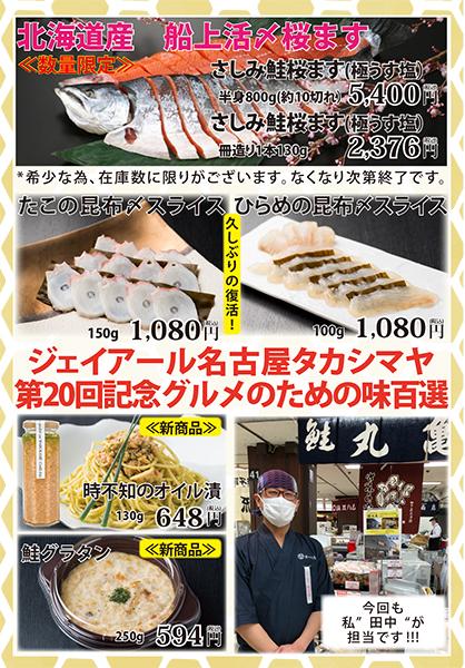 5月26日よりジェイアール名古屋タカシマヤ様にて出店致します。