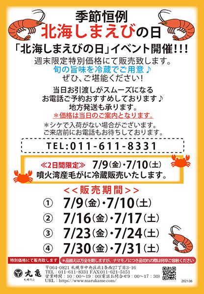 【最終販売】産直 北海しまえびの日 2日間(円山本店催事)