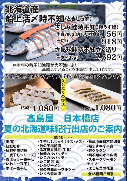 6月30日より髙島屋 日本橋店様にて出店致します。
