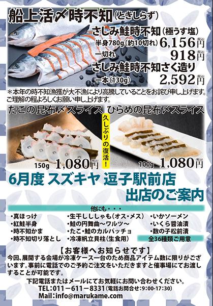 6月25日よりスズキヤ 逗子駅前店様にて出店致します。