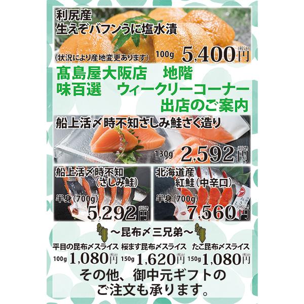 7月14日より髙島屋 大阪店様にて出店致します。