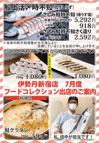 7月14日より伊勢丹新宿店様にて出店致します。
