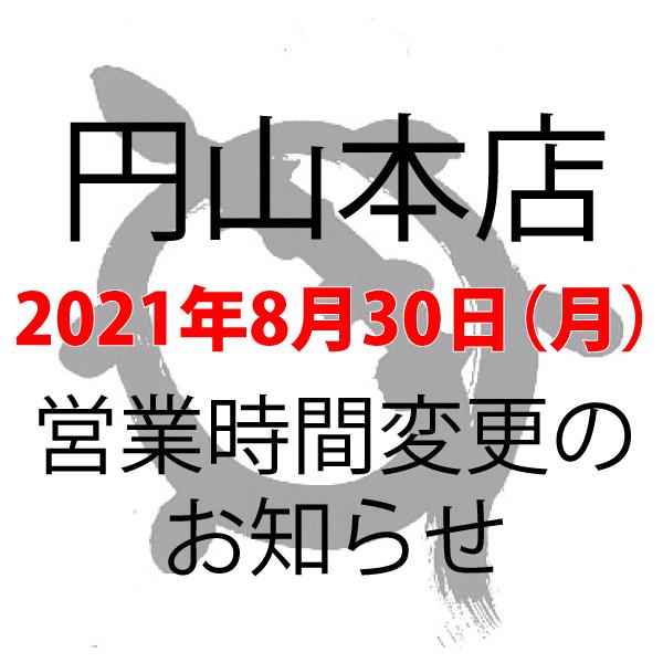 円山本店営業時間変更のお知らせ