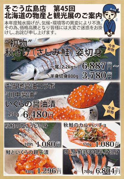 10月13日よりそごう広島店様にて出店致します。