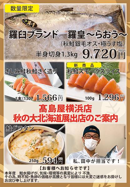 10月20日より髙島屋 横浜店様にて出店致します。