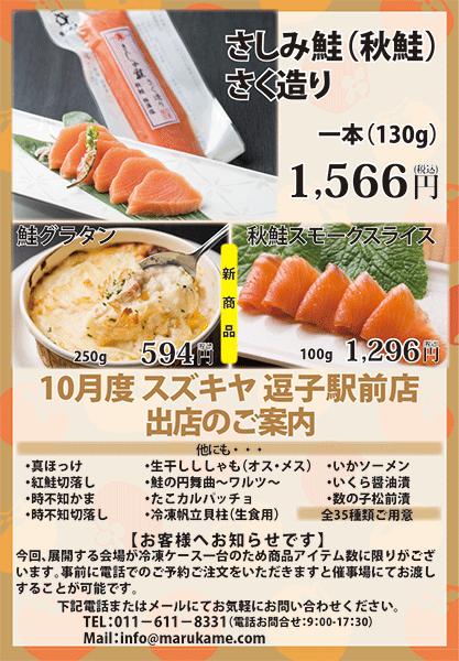 10月15日よりスズキヤ 逗子駅前店様にて出店致します。