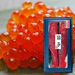 【北海道産】塩筋子(化粧箱入)
