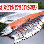 【北海道産】沖獲り紅さけ(甘塩)一本姿切身